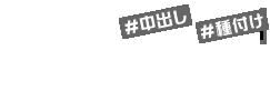 【中出し・種付け・ゲイ動画】男ムービー -NO GAY MOVIE NO LIFE-